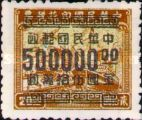 [Revenue Stamps Surcharged - Gumless, Typ ES37]