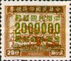 [Revenue Stamps Surcharged - Gumless, Typ ES38]