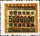 [Revenue Stamps Surcharged - Gumless, Typ ES39]