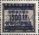 [Revenue Stamps Surcharged - No. 1053-1056: Vertical Stroke in Lower Right Corner. Gumless, Typ ES4]