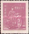 [Hong Kong Unit Postage Stamps - See Also No. 1092-1095, Typ EV1]