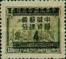 [Revenue Stamps Surcharged - Gumless, Typ EX1]