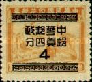 [Revenue Stamps Surcharged - Gumless, Typ EX2]