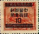 [Revenue Stamps Surcharged - Gumless, Typ EX4]