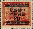 [Revenue Stamps Surcharged - Gumless, Typ EX5]