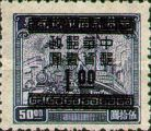[Revenue Stamps Surcharged - Gumless, Typ EX8]