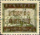 [Revenue Stamps Converted into Unit Stamps - Gumless, Typ EY]