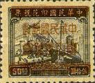 [Revenue Stamps Converted into Unit Stamps - Gumless, Typ EY2]