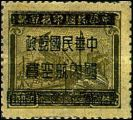 [Revenue Stamps Converted into Unit Stamps - Gumless, Typ EY3]