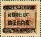 [Revenue Stamps Converted into Unit Stamps - Gumless, Typ EY4]
