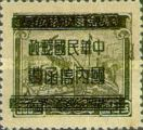 [Revenue Stamps Converted into Unit Stamps - Gumless, Typ EY5]