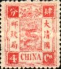 [The 60th Anniversary of Tsz'e Hsi - The Empress Dowager. See also No. 13a-21a, Typ F]