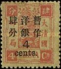 [No. 13-21 Surcharged - Large Numerals, 2½ mm Between Chinese Characters and Numerals, Typ F4]