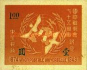 [The 75th Anniversary of the Universal Postal Union - Gumless, Typ FD]