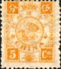 [The 60th Anniversary of Tsz'e Hsi - The Empress Dowager. See also No. 13a-21a, Typ G]