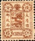 [The 60th Anniversary of Tsz'e Hsi - The Empress Dowager. See also No. 13a-21a, Typ H]