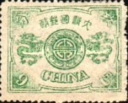 [The 60th Anniversary of Tsz'e Hsi - The Empress Dowager. See also No. 13a-21a, Typ I]