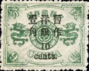 [No. 13-21 Surcharged - Small Numerals, 2½-3 mm Between Chinese Characters and Numerals. See also No. 22A-31A, Typ I2]