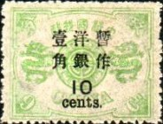 [No. 13a-21a Surcharged - Large Numerals, 2½ mm Between Chinese Characters and Numerals, Typ I4]