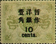 [No. 13-21 Surcharged - Large Numerals, 2½ mm Between Chinese Characters and Numerals, Typ I7]