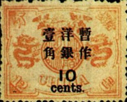 [No. 13-21 Surcharged - Large Numerals, 2½ mm Between Chinese Characters and Numerals, Typ J3]
