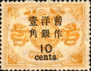 [No. 13a-21a Surcharged - Large Numerals, 2½ mm Between Chinese Characters and Numerals, Typ J4]
