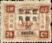 [No. 13-21 Surcharged - Small Numerals, 4 mm Between Chinese Characters and Numerals, Typ K3]