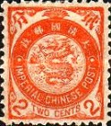 [Imperial Chinese Post, Typ O]
