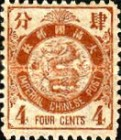 [Imperial Chinese Post, Typ P]