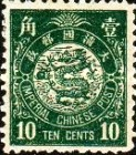 [Imperial Chinese Post, Typ R]
