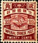 [Imperial Chinese Post, Typ S]