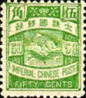 [Imperial Chinese Post, Typ S2]
