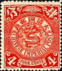 [Imperial Chinese Post - New Values & Colours, Typ U16]