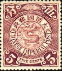 [Imperial Chinese Post - New Values & Colours, Typ U17]