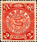 [Imperial Chinese Post - Engraved in London. Watermarked, see also No. 84-96, Typ U2]