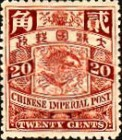 [Imperial Chinese Post - Engraved in London. Watermarked, see also No. 84-96, Typ V]