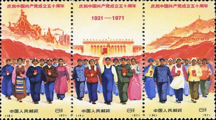 [The 50th Anniversary of Chinese Communist Party, type ]