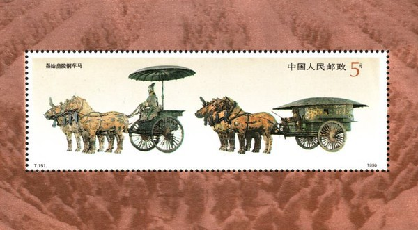 [The 10th Anniversary of Discovery of Bronze Chariots in Emperor Qin Shi Huang's Tomb, type ]