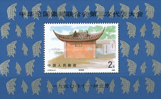 [The 3rd All-China Philatelic Federation Congress, type ]