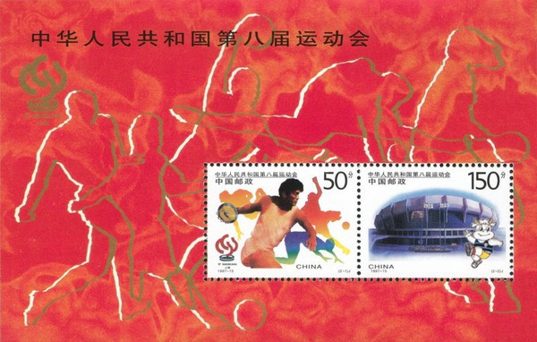 [The 8th National Games, Shanghai, type ]