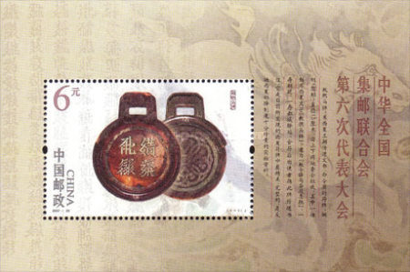 [Congress of the Chinese Stamp Collectors Association, type ]