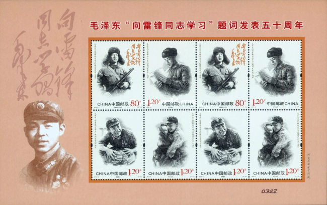 [The 50th Anniversary of Mao Zedong's Learn from Comrade Lei Feng Inscription, type ]