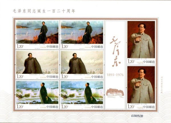 [The 120th Anniversary of the Birth of Mao Zedong, 1893-1976, type ]