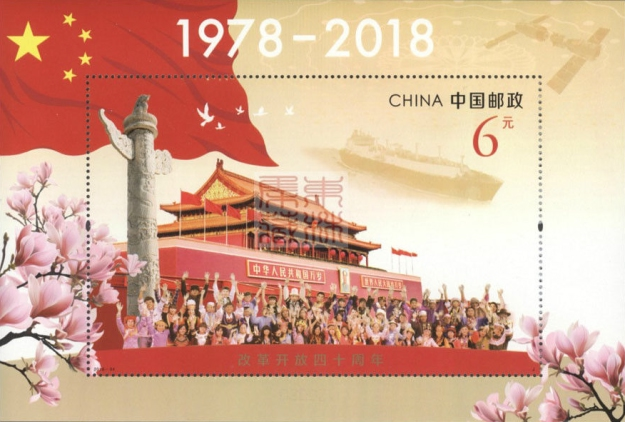 [The 40th Anniversary of the China Rural Reform, type ]