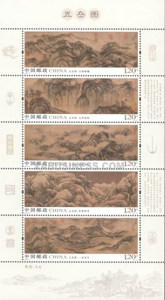 [Five Sacred Mountains, type ]
