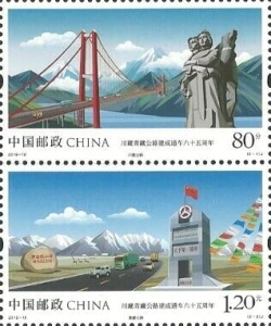 [The 65th Anniversary of the Sichuan-Tibet & Qinghai-Tibet Highways, type ]
