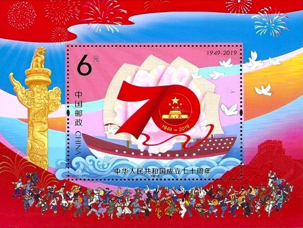 [The 70th Anniversary of the People's Republic, type ]