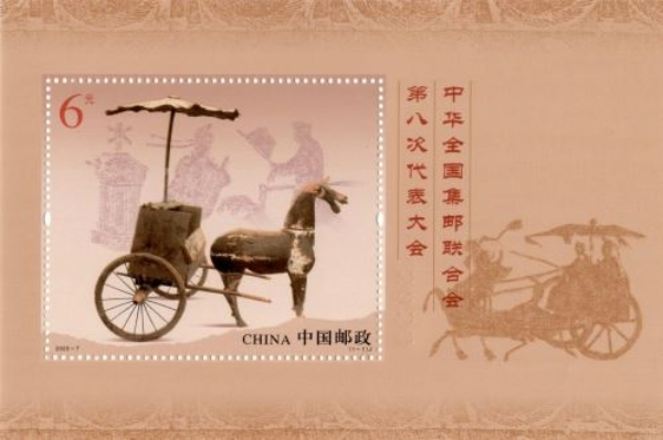 [The 8th Congress of the All-China Philatelic Federation, type ]