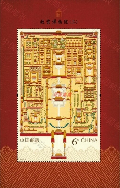 [Beijing Palace Museum - The 600th Anniversary of the Forbidden City, Typ ]