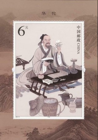 [Hua Tuo - Physician of Later Han Dynasty, Typ ]